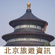 北京旅遊資訊