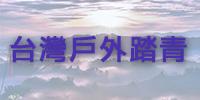 台灣戶外旅遊