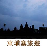 柬埔寨旅遊
