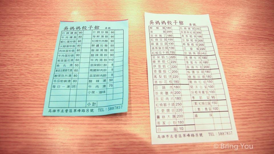 吳媽家水餃-4