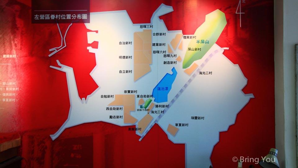 眷村文化館-2