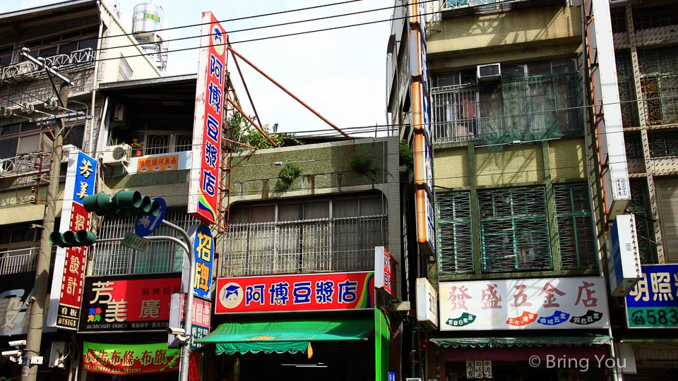 阿博豆漿店-11