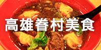 高雄眷村美食