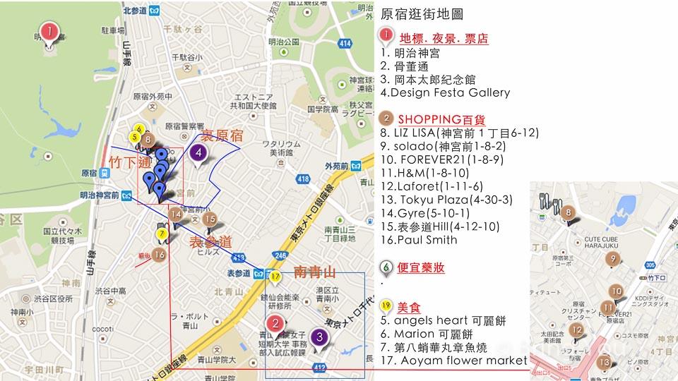 原宿 澀谷 表參道 青山散步地圖