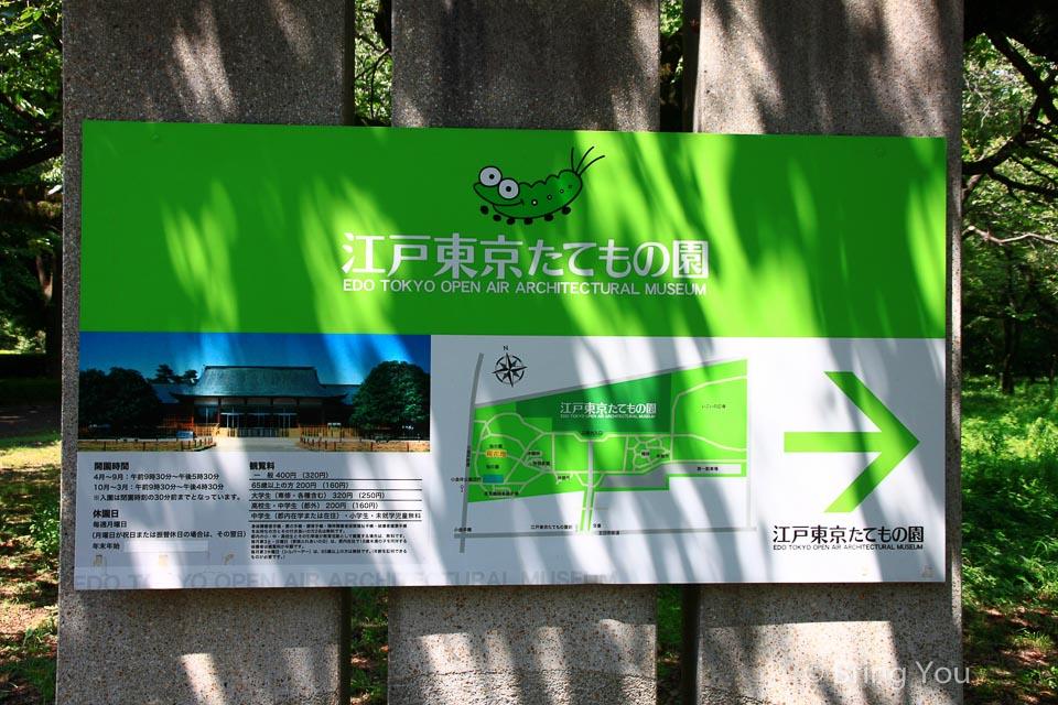 江戶東京建築園-4