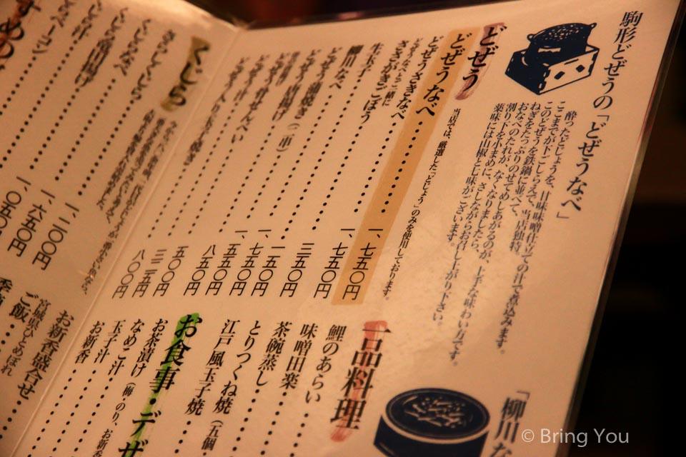 淺草美食-7
