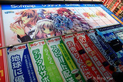 東京購物逛街