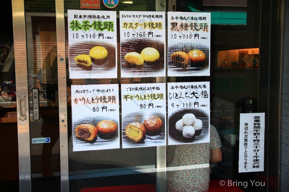 谷中銀座美食-10