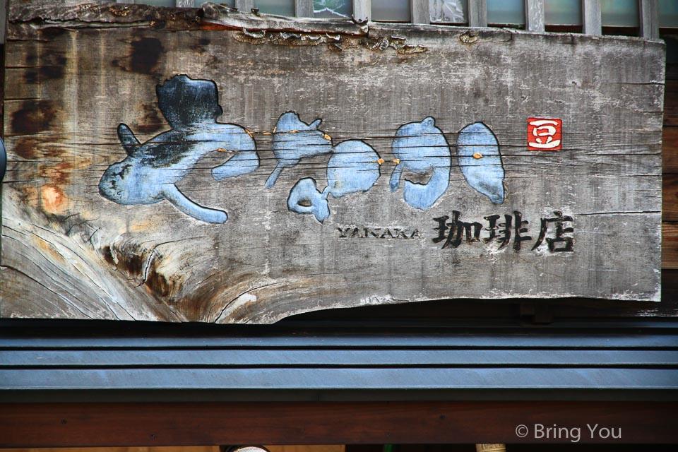 谷中銀座美食-14