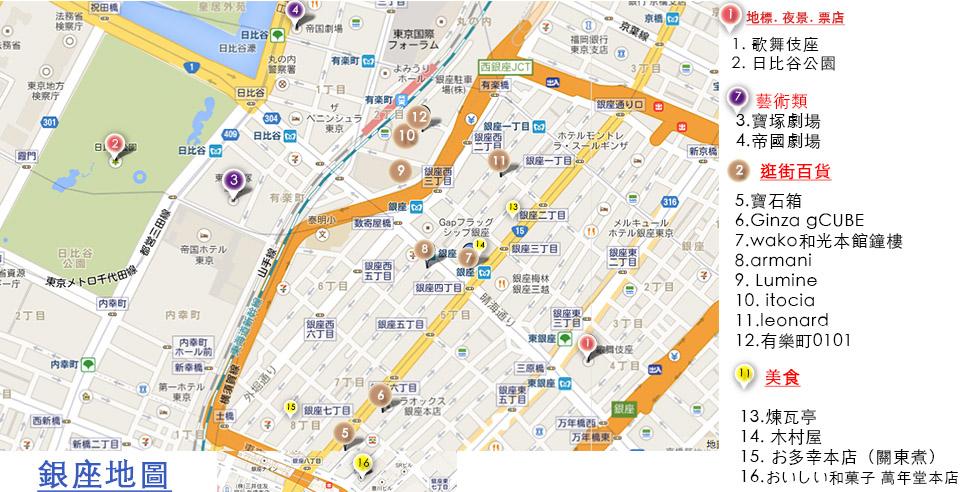銀座散步地圖