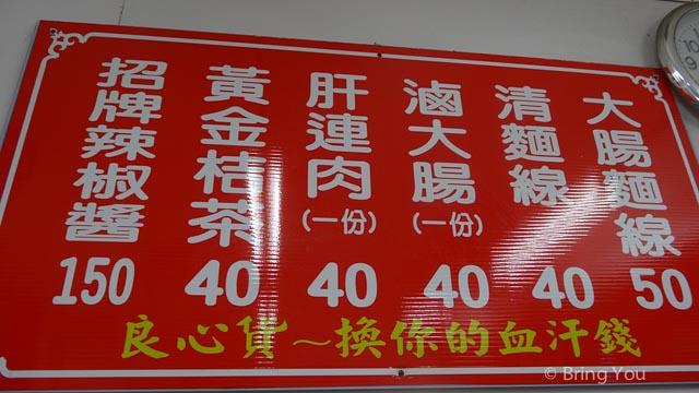 臺北麵線羹