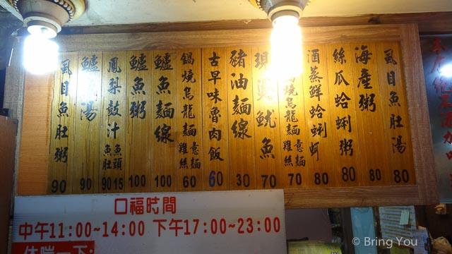 富民路海產店-12