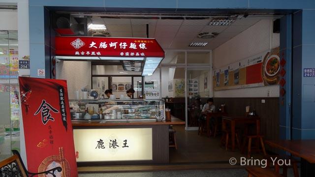 鹿港王麵線羹-11