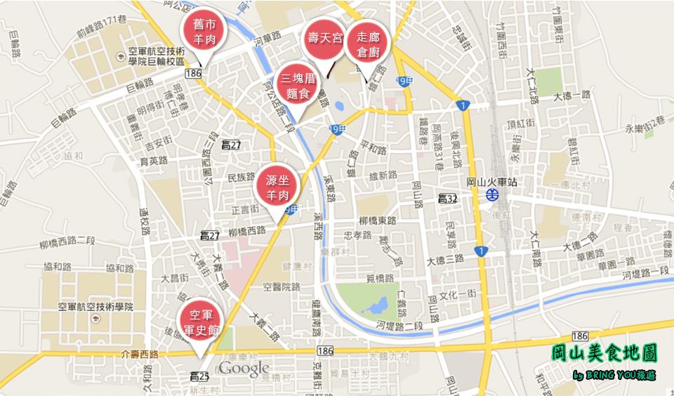 岡山美食地圖