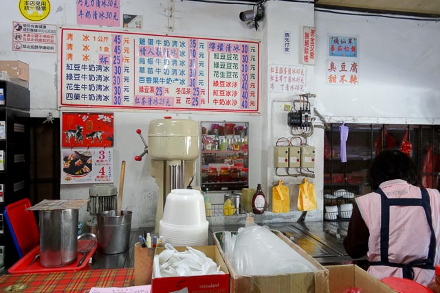 美濃清冰 冰菓室
