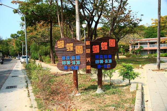 金獅湖 蝴蝶園