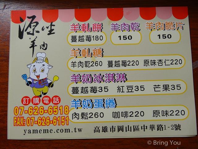 高雄美食菜單-11
