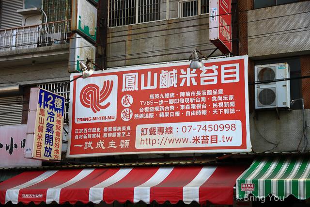 鳳山美食米苔目-5