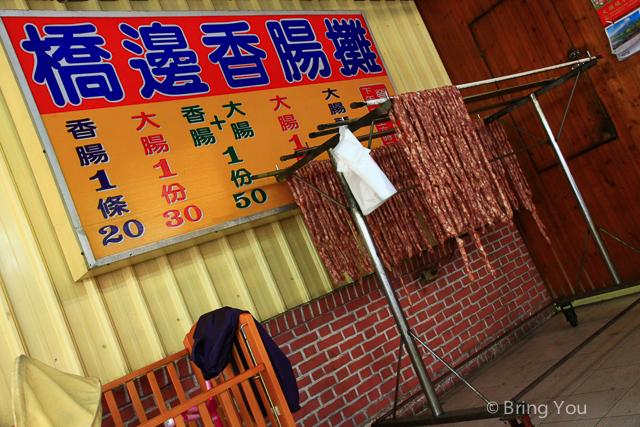 鳳山美食 橋邊香腸攤-8