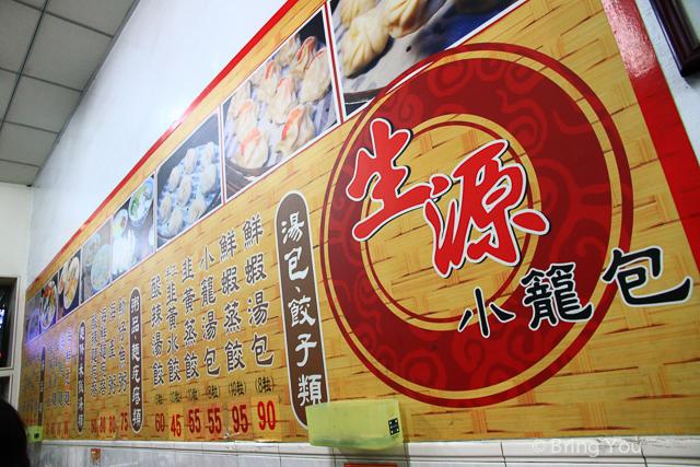 鳳山美食 生源小籠包-10