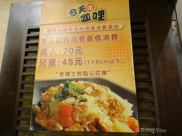 台南赤崁樓美食-8