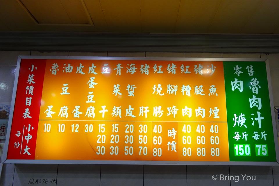 基隆美食-39