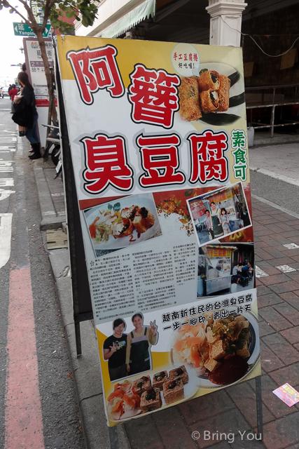 安平美食 臭豆腐a