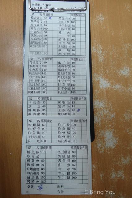 山根壽司菜單