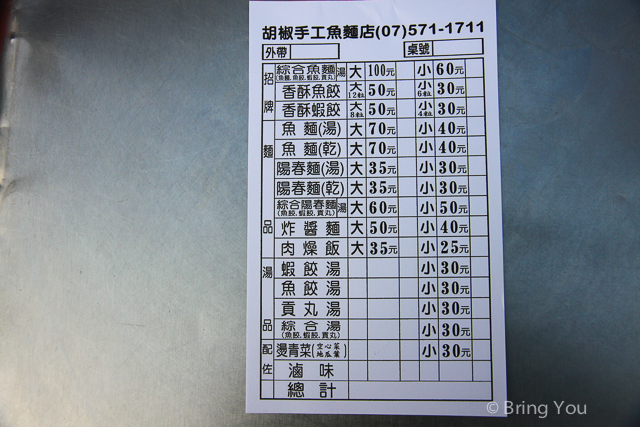 旗津美食旅遊-83