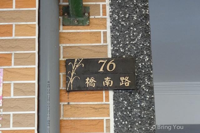 橋頭老街美食-8
