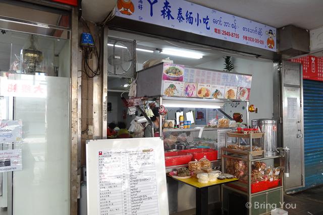 華新街 緬甸美食-5