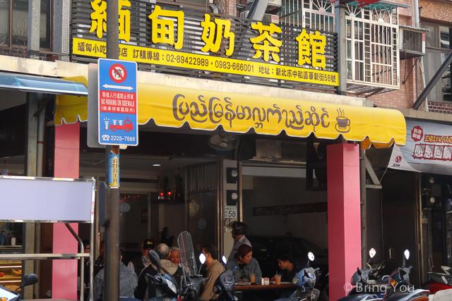 華新街 緬甸美食-6