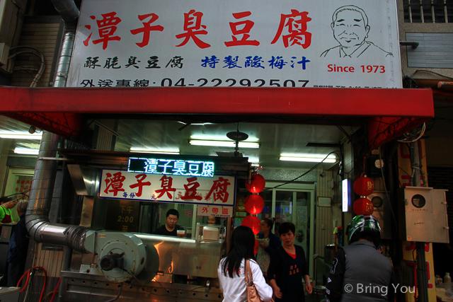 台中美食 潭子臭豆腐