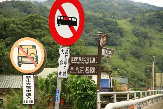 台北旅遊健行 草嶺古道-6