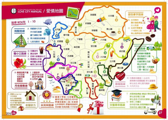 台南旅遊地圖2