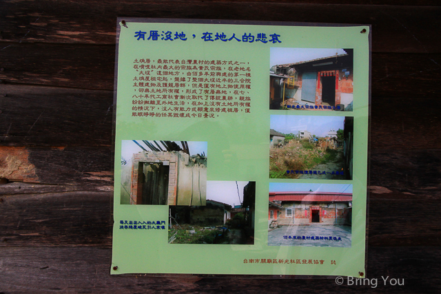 台南旅遊 北寮彩繪村a-34