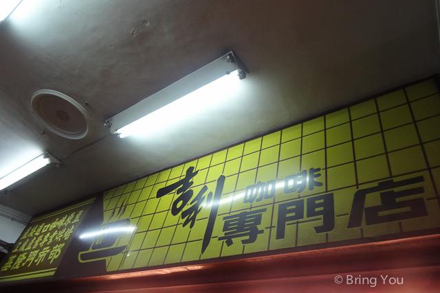 基隆火車站附近美食-17