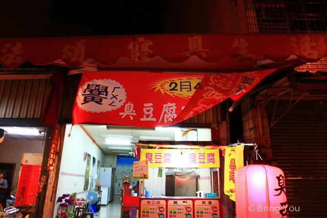岡山臭豆腐 高雄美食-8
