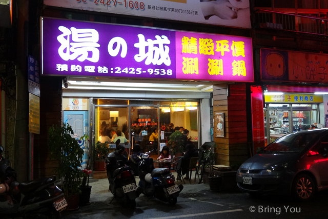 湯之城平價涮涮鍋