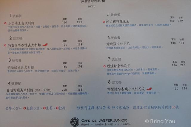 臺北咖啡廳 Jasper Junior-12
