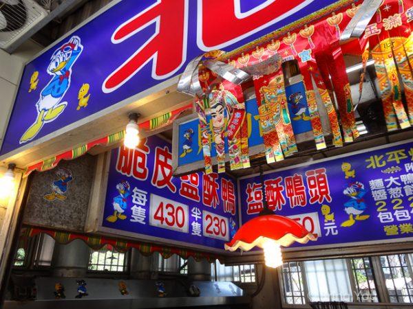 佳東烤鴨高雄美食-2