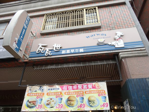 早餐瓦瓦世高雄美食-11