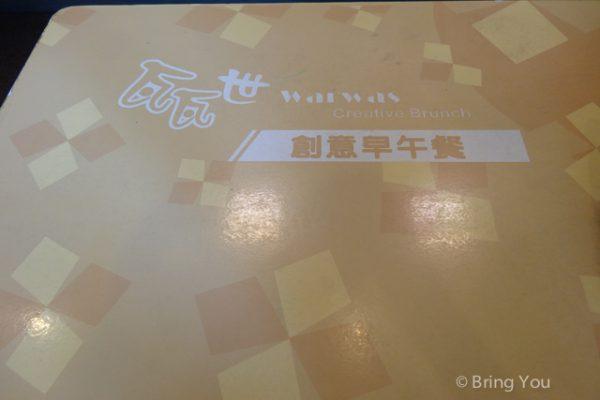 早餐瓦瓦世高雄美食-3