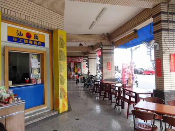 汕頭手工麵高雄美食-2