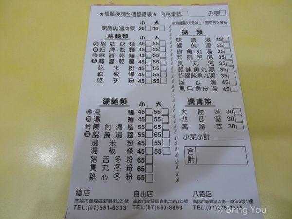 汕頭香Q麵高雄美食