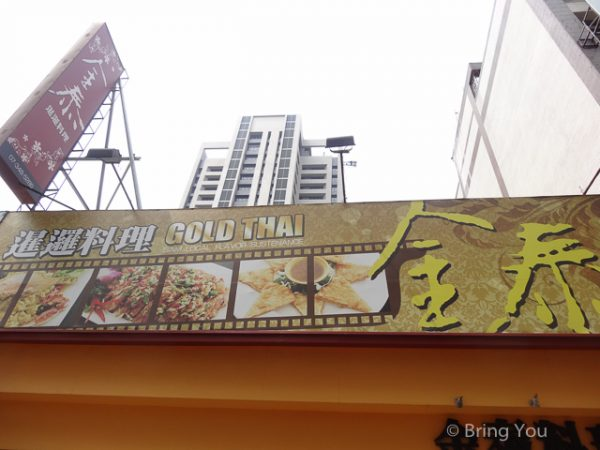 金泰泰式料理高雄美食-5