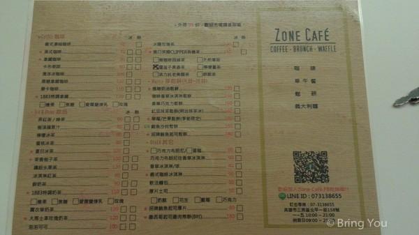 高雄美食早午餐zonecafe菜單