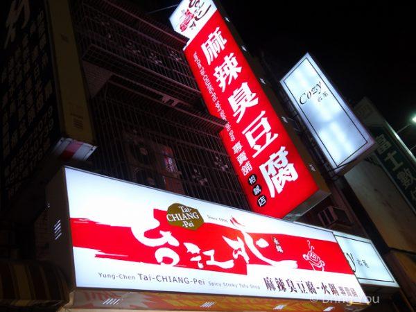 高雄裕誠路美食-17