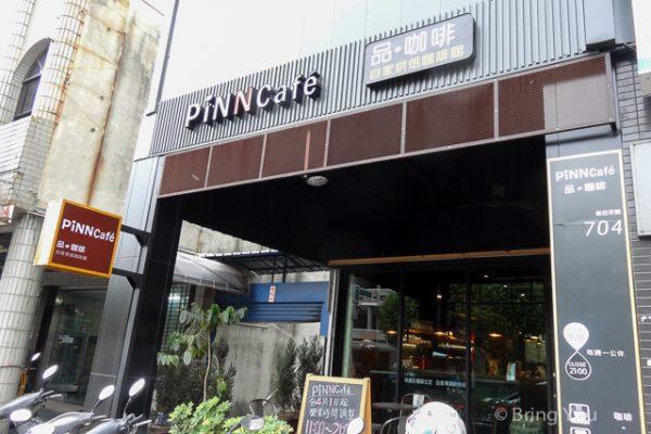 pincafe高雄美食咖啡廳-5