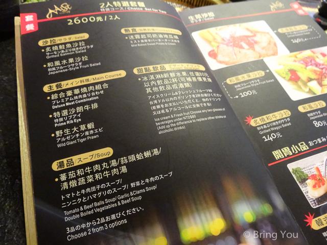 高雄美食迷霧燒肉-2